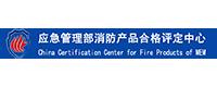 应急管理凯发k8手机版产品合格评定中心