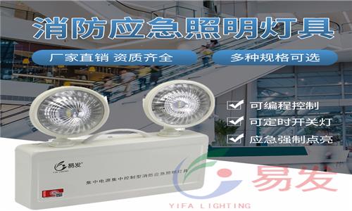 凯发k8手机版应急照明灯具的安装标准规范